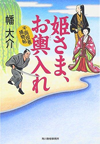 姫さま、お輿入れ―千両役者捕物帖 (時代小説文庫)の詳細を見る