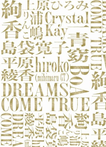 [画像:みんなでドリする? DO YOU DREAMS COME TRUE? SPECIAL LIVE! [DVD]]