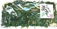 産直丸魚 北三陸から直送!岩手洋野町産 天然マツモ 200g入(湯通しタイプ) 三陸の高級海藻です! まつも 松藻