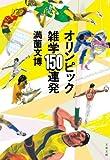 オリンピック雑学150連発 (文春文庫)