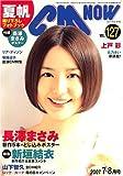 CM NOW (シーエム・ナウ) 2007年 07月号 [雑誌]