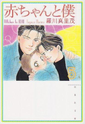 赤ちゃんと僕 (第5巻) (白泉社文庫)の詳細を見る