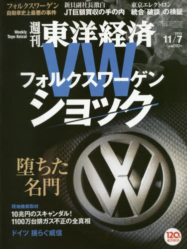 週刊東洋経済 2015年 11/7号[雑誌]の詳細を見る
