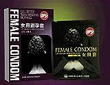 コンドーム 女性用