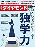 週刊ダイヤモンド 2017年10/7号 [雑誌]