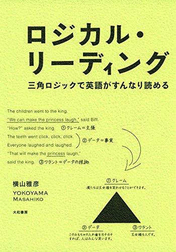 ロジカル・リーディング ~三角ロジックで英語がすんなり読める~