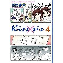 Kiss×sis 弟にキスしちゃダメですか?(4) (ヤングマガジンコミックス)