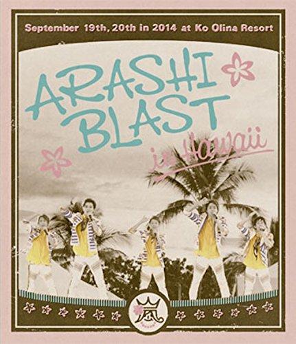 ARASHI BLAST in Hawaii(通常盤) [Blu-ray]の詳細を見る