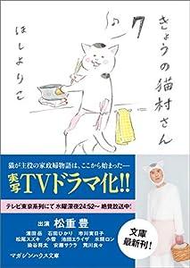 きょうの猫村さん 7巻 表紙画像