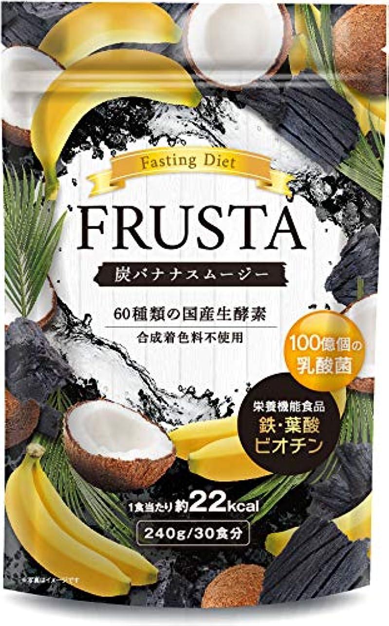 関係落とし穴臭いFRUSTA 置き換え ダイエット スムージー 酵素 30食分 (炭バナナスムージー)