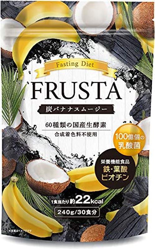 キャプテン状守銭奴FRUSTA 置き換え ダイエット スムージー 酵素 30食分 (炭バナナスムージー)