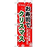 のぼり 1714 お寿司でクリスマス