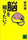 脳を知りたい! (講談社文庫)