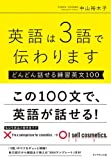 英語は3語で伝わりますどんどん話せる練習英文100