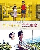 侯孝賢 「冬冬の夏休み」「恋恋風塵」デジタルリマスターBOX [Blu-ray]