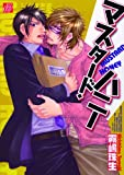 マスタード・ハニー (ドラコミックス 238)