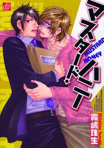 マスタード・ハニー (ドラコミックス 238)の詳細を見る
