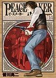 PEACE MAKER 14 (ヤングジャンプコミックス)