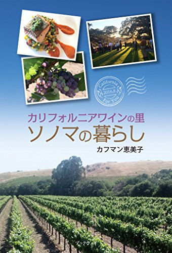 カリフォルニアワインの里 ソノマの暮らし