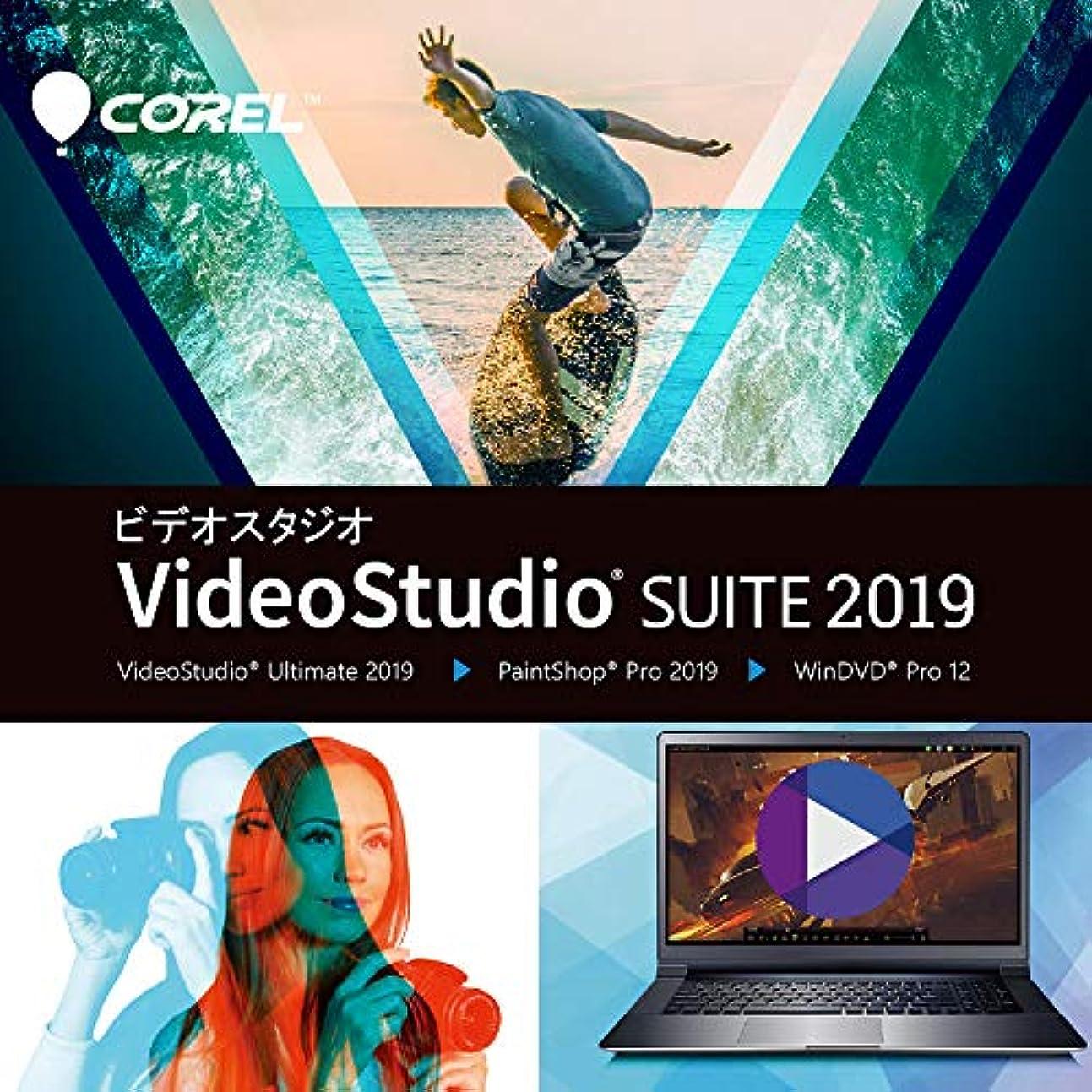 塩叱る限りCorel VideoStudio Suite 2019 通常版|ダウンロード版