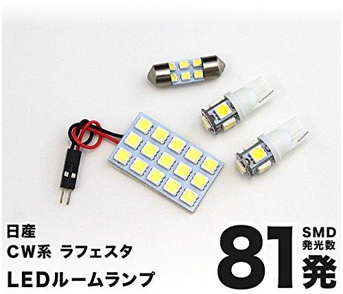 【断トツ81発!!】 CW系 ラフェスタハイウェイスター LED ルームランプ 4点セット [H23.6~] ニッサン 基板タイプ 圧倒的な発光数 3chip SMD LED 仕様 室内灯 カー用品 HJO