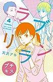 ラブリラン プチキス(4) (Kissコミックス)