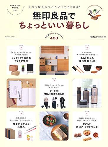 RoomClip商品情報 - 無印良品でちょっといい暮らし (学研ムック)