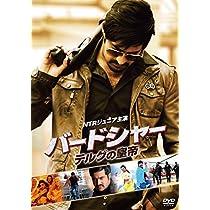 バードシャー テルグの皇帝 [DVD]