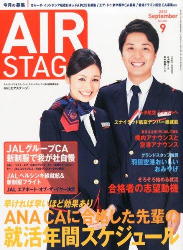 AIR STAGE (エア ステージ) 2013年9月号
