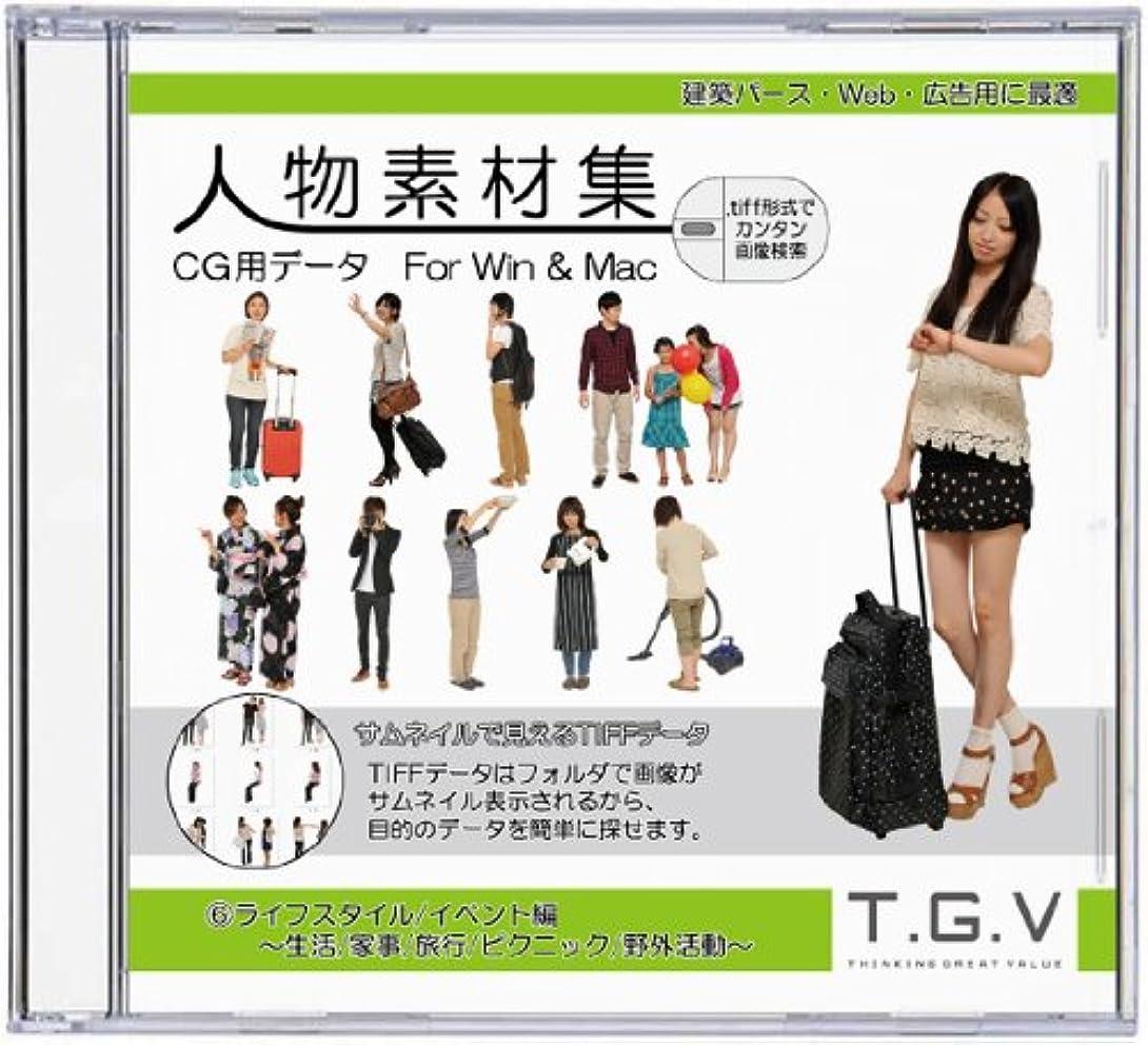ライオンステープル技術人物素材集6 ライフスタイル/イベント編