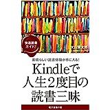 Kindleで人生2度目の読書三昧: 素晴らしい読書体験が手に入る! 読書三昧シリーズ (電子書籍の窓ブックス)