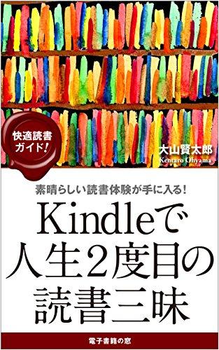 Kindleで人生2度目の読書三昧: 素晴らしい読書体験が手に入る! 読書三昧シリーズ (電子書籍の窓ブックス)の詳細を見る