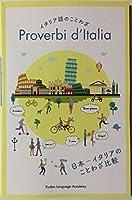 イタリア語のことわざ Proverbi d'Italia
