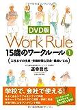 <DVD版> 15歳のワークルール (1・入社までの注意・労働時間と賃金・職場いじめ) (<DVD>)