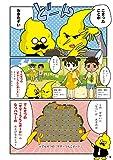 日本一楽しい夏休みドリル うんこ夏休みドリル 小学1年生 (うんこドリルシリーズ) 画像
