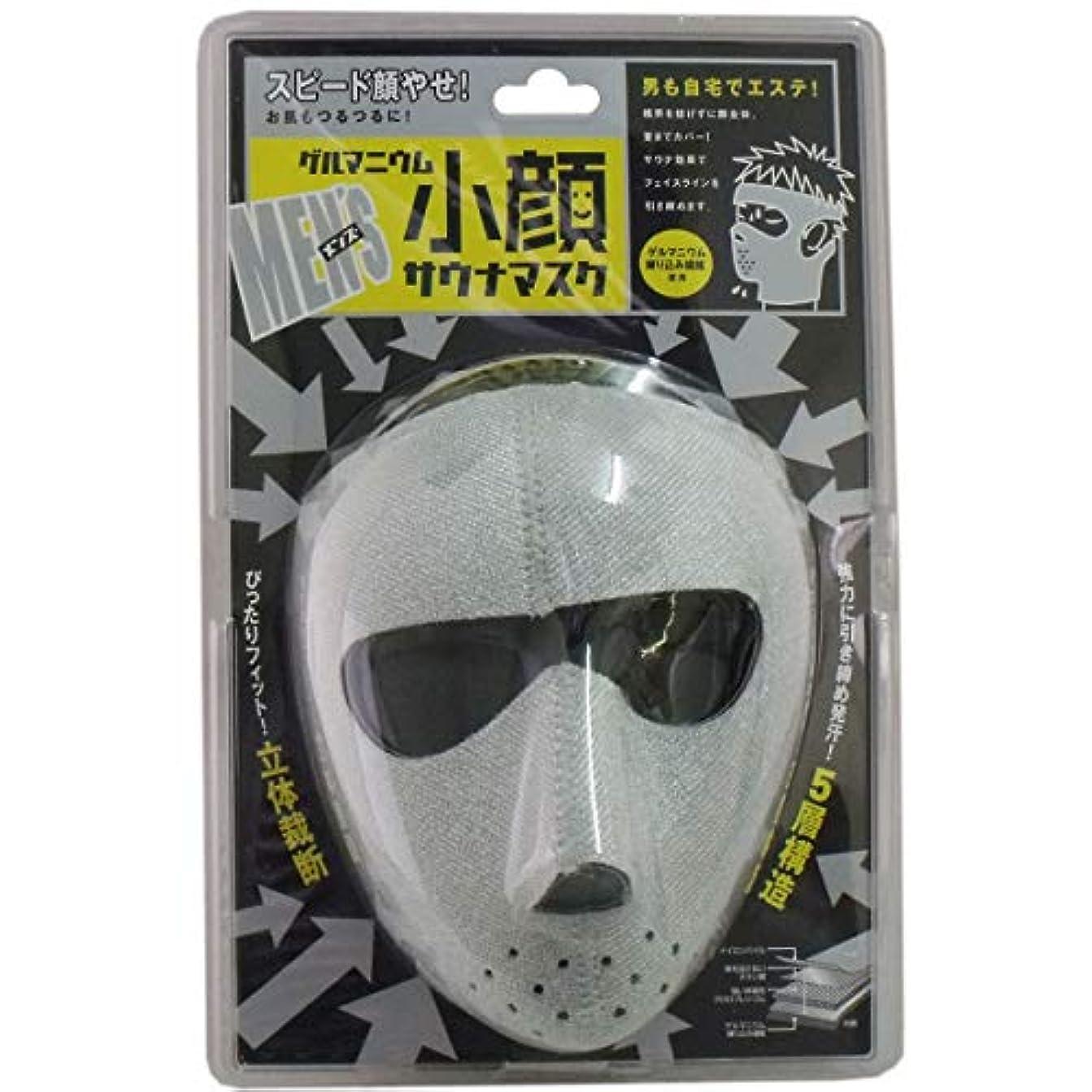 草リズム些細な【まとめ買い】ゲルマニウム 小顔サウナマスク メンズ×2個