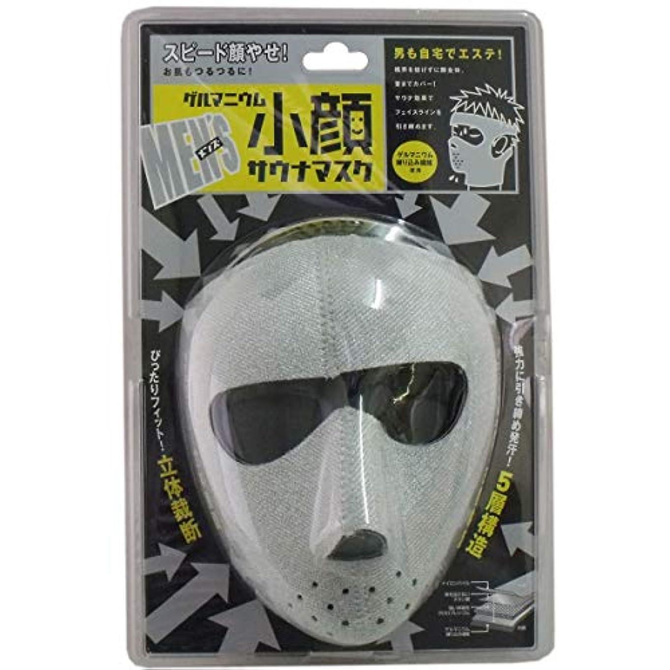 災難勤勉明示的に【まとめ買い】ゲルマニウム 小顔サウナマスク メンズ×2個