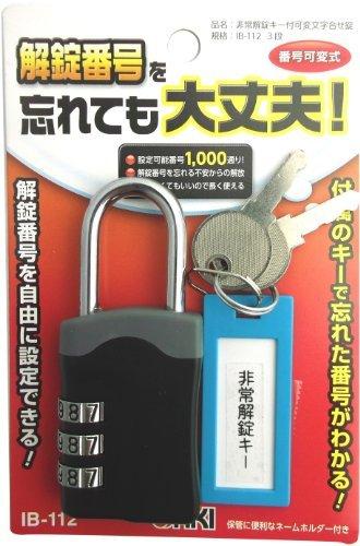 大明商事 非常解錠キー付可変錠 IB-112 00022157 【まとめ買い3個セット】