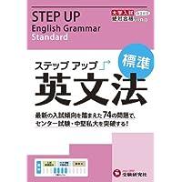 大学入試 ステップアップ 英文法 標準: センター試験・中堅私大を突破する! (大学入試絶対合格プロジェクト)
