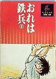 おれは鉄兵〈8〉 (1978年) (ちばてつや漫画文庫)