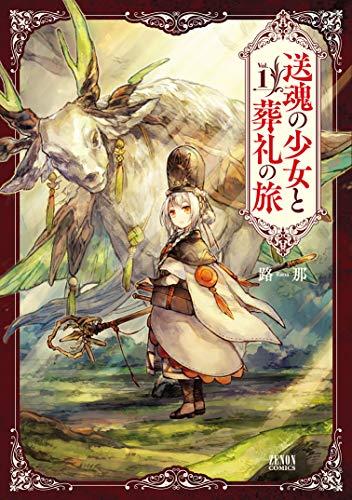 送魂の少女と葬礼の旅 1 (ゼノンコミックス)