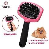 SIAYI(しあい)ペット ブラシ シャンプ用ブラシ 泡立て ペット用品 ノミ取りくし お手入れくし マッサージ 毛繕い 機能維持 合成ゴム 輪付き ステンレス櫛付き 大型犬 猫対応  (アップグレード)