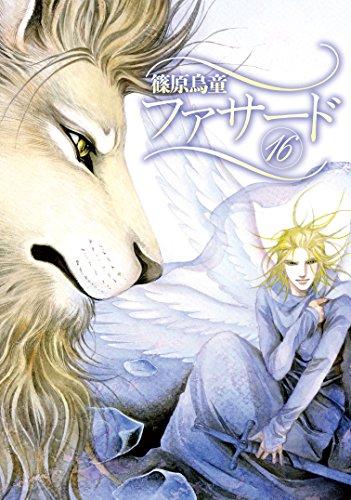 ファサード (16) (ウィングス・コミックス)の詳細を見る