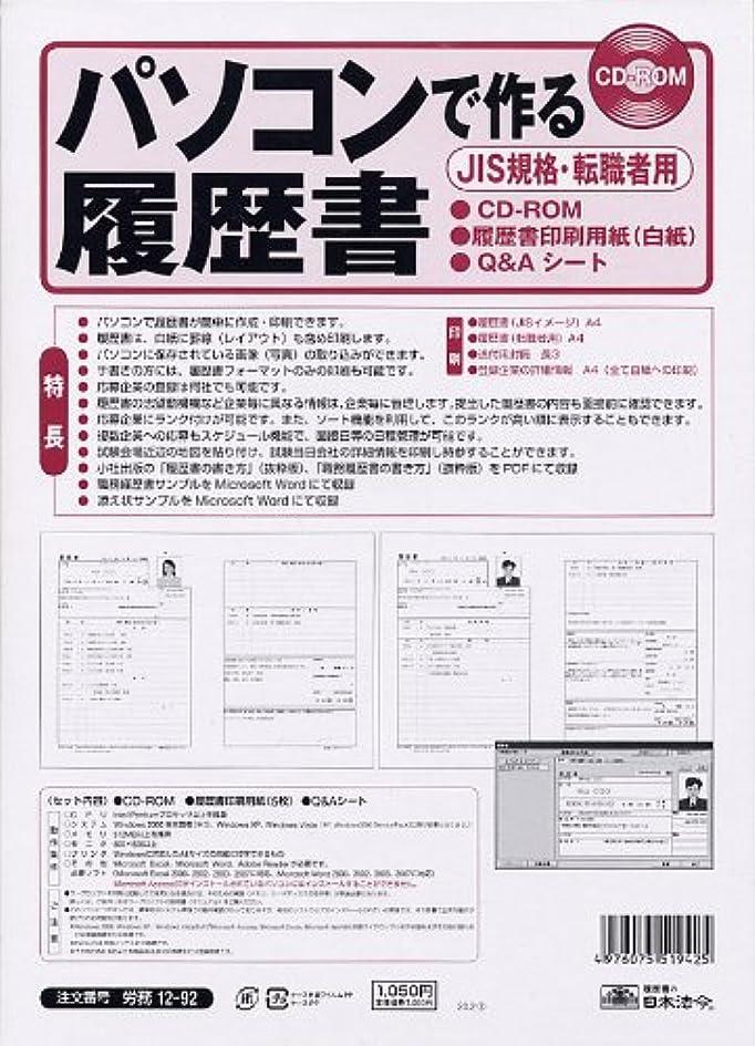 不規則な段落まばたき日本法令 労務12-92 パソコンで作る履歴書
