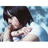 欅坂46 | 形式: CD  (29)新品:  ¥ 4,980  ¥ 4,047 35点の新品/中古品を見る: ¥ 3,630より