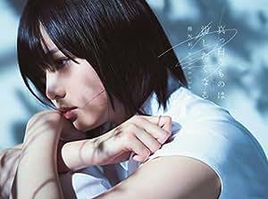 【Amazon.co.jp限定】真っ白なものは汚したくなる (Type-A)(DVD付)(コースター(TYPE A)付)