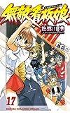無敵看板娘(17) (少年チャンピオン・コミックス)