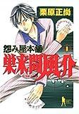 怨み屋本舗巣来間風介 1 (ヤングジャンプコミックス)