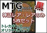 MTG 黒 レア・神話レアカード オリジナルパック マジックザギャザリング  黒レアカード5枚セット  オリパ