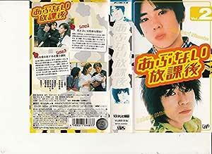 あぶない放課後 VOL.2 [VHS]